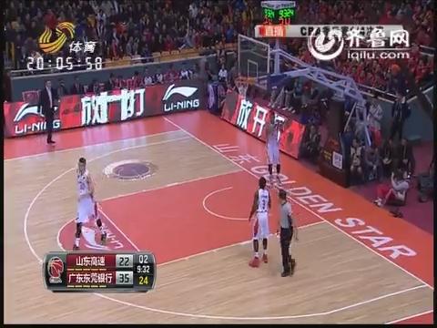 CBA季后赛1/4决赛 山东高速VS广东东莞银行(第二节)