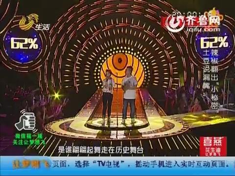 20160215《让梦想飞》:型男钟鸣宇与导师辛凯舞台PK肌肉引观众花痴