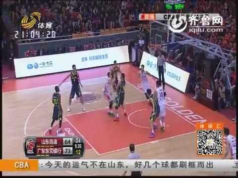 CBA季后赛1/4决赛 山东高速VS广东东莞银行(第四节)