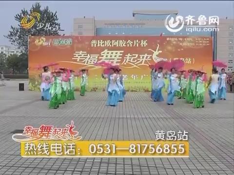 20160216《幸福舞起来》:山东省第二届中老年广场舞大赛黄岛站