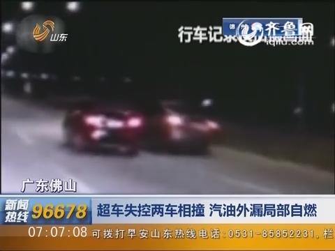 广东佛山:超车失控两车相撞 汽油外漏局部自燃