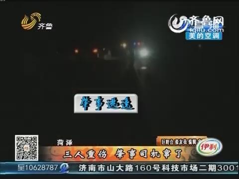 菏泽:三人重伤 肇事司机窜了