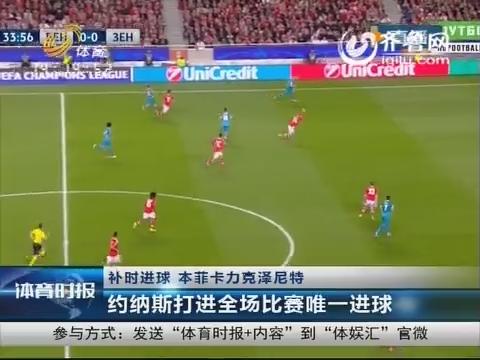 补时进球 本菲卡力克泽尼特 约纳斯打进全场比赛唯一进球
