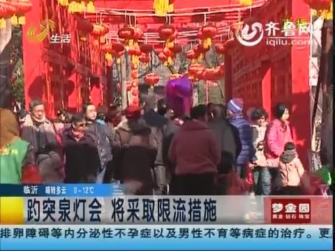 济南:趵突泉灯会 将采取限流措施