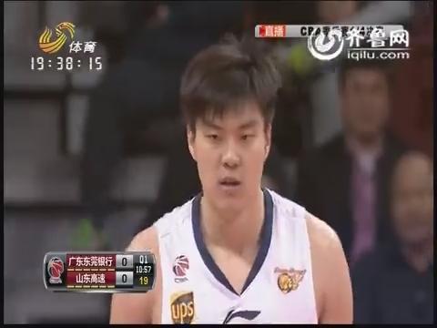 CBA季后赛1/4决赛 广东东莞银行VS山东高速:第1节