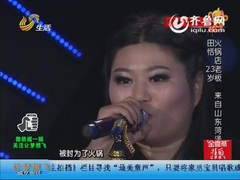 让梦想飞:妖娆胖妞田恬做了啥 竟让评委导演起争执
