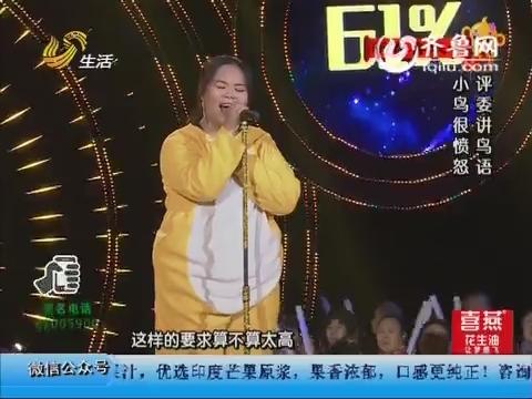 20160217《让梦想飞》:妖娆胖妞田恬做了啥 竟让评委导演起争执