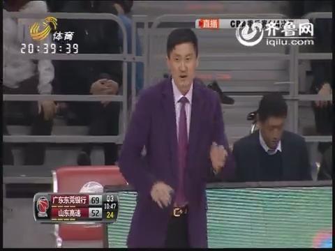 CBA季后赛1/4决赛 广东东莞银行VS山东高速:第3节
