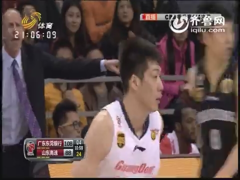 CBA季后赛1/4决赛 广东东莞银行VS山东高速:第4节