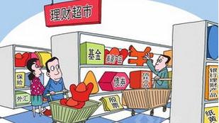 哪些理财产品免收个税