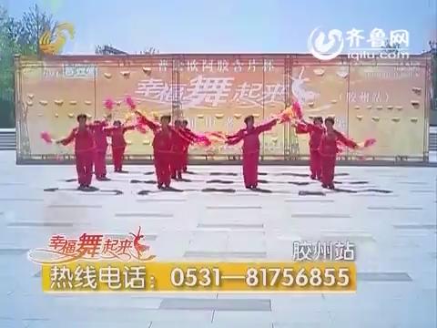 20160218《幸福舞起来》:山东省第二届中老年广场舞大赛——胶州站