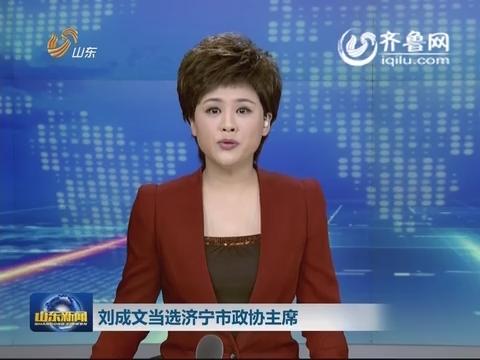 刘成文当选济宁市政协主席