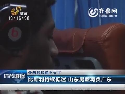 外来的和尚不灵了:比斯利持续低迷 山东男篮再负广东