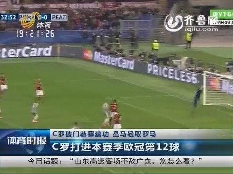 C罗破门赫塞建功 皇马轻取罗马:C罗打进本赛季欧冠第12球