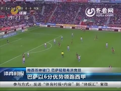 梅西苏神破门 巴萨轻取希洪竞技:巴萨以6分优势领跑西甲