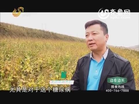 20160218《中国原产递》:营养青稞主食面