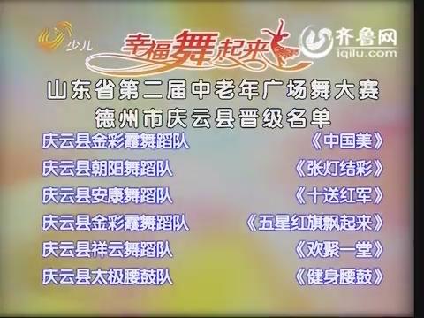 20160219《老少同乐》:山东省第二届中老年广场舞大赛德州市庆云县晋级名单