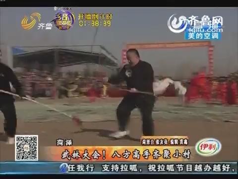 菏泽:武林大会!八方高手齐聚小村