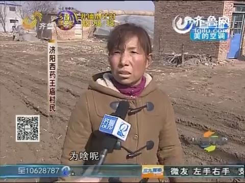济阳:想集资修路却没有牵头人