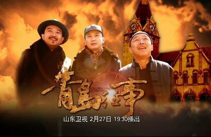 《青岛往事》2016年2月27日山东卫视每晚19:30分播出
