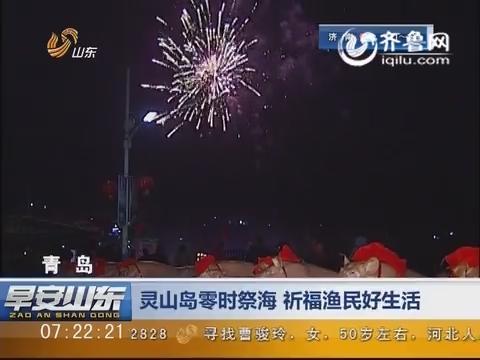 青岛:灵山岛零时祭海 祈福渔民好生活
