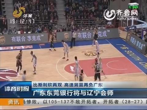 比斯利砍两双 高速男篮再负广东 广东东莞银行将与辽宁会师