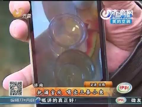 济南:把酒言欢 喝出三条小虫