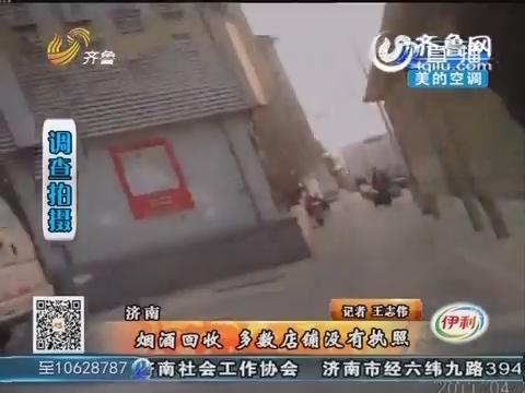 济南:烟酒回收 多数店铺没有执照