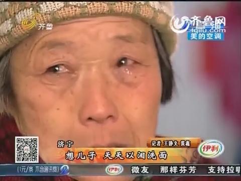 济宁:想儿子 天天以泪洗面