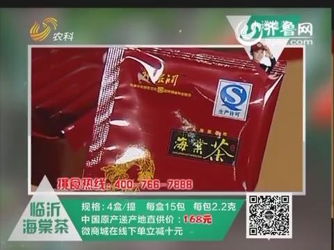 20160220《中国原产递》:临沂海棠茶