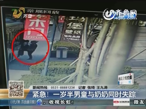 日照:紧急!一岁半男童与奶奶同时失踪