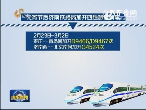 元宵节后济南铁路局加开四趟旅客列车