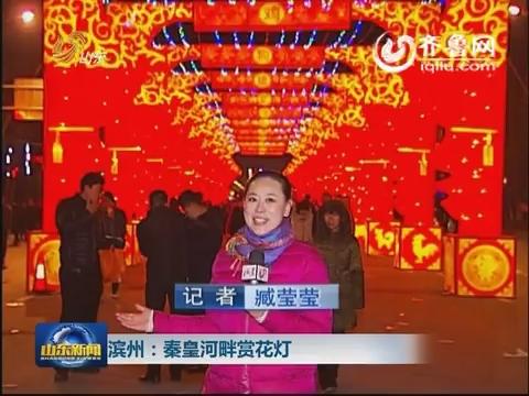 滨州:秦皇河畔赏花灯