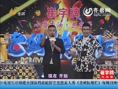20160221《老妈快帮忙》:厨艺达人组合夺得周冠军宝座
