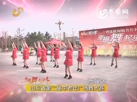 20160222《幸福舞起来》:山东省第二届中老年广场舞大赛-临淄站