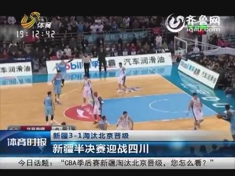 新疆3-1淘汰北京晋级 新疆半决赛迎战四川