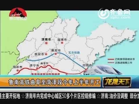 鲁南高铁曲阜至菏泽段2016年上半年开工