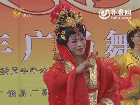 20160223《老少同乐》:山东省第二届中老年广场舞大赛广饶站