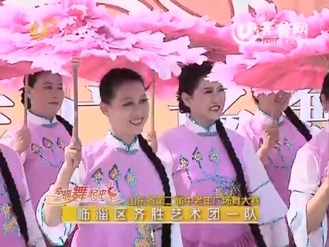 20160223《幸福舞起来》:山东省第二届中老年广场舞大赛——临淄站