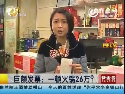 济南:巨额发票 一顿火锅26万?