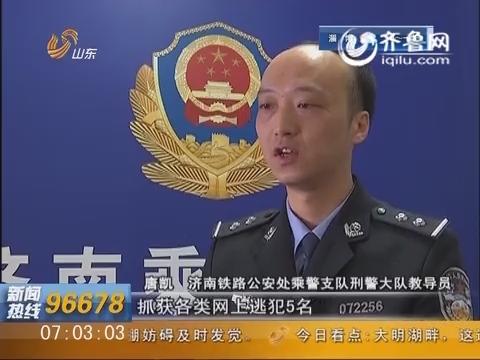 济南:高铁上行李箱被盗 警方18天破案追回损失