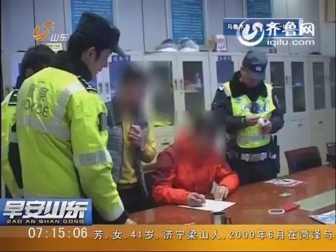济南:酒驾被查 老乡主动顶包