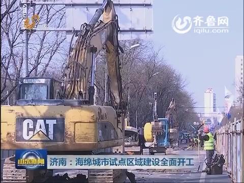 济南:海绵城市试点区域建设全面开工