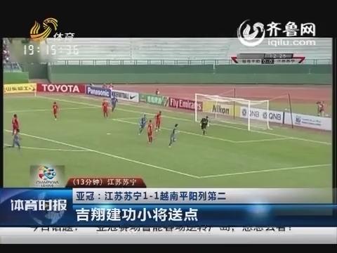 亚冠:江苏苏宁1-1越南平阳列第二 吉翔建工小将送点