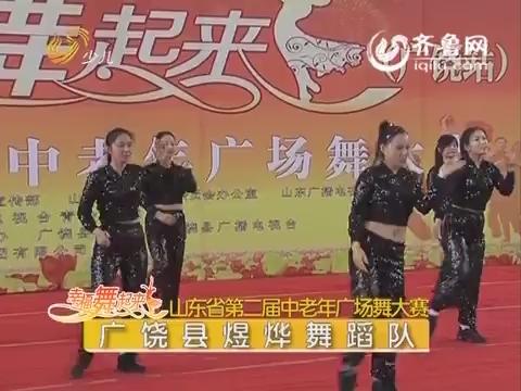 20160226《老少同乐》:山东省第二届中老年广场舞大赛广饶站