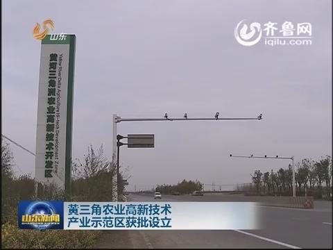 黄三角农业高新技术产业示范区获批设立