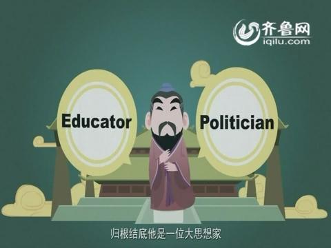 山东孔子动画宣传片