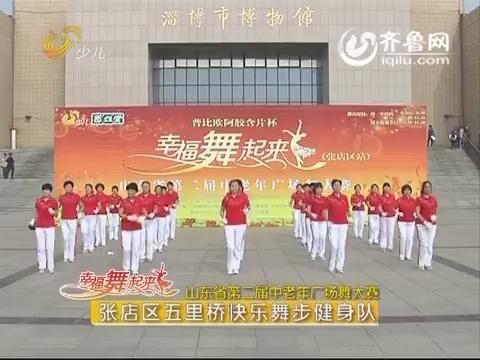 20160226《幸福舞起来》:山东省第二届中老年广场舞大赛——张店区