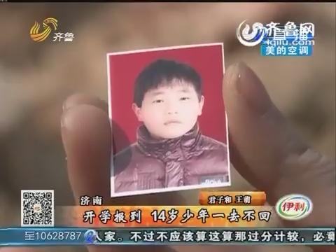 济南:开学报到 14岁少年一去不回