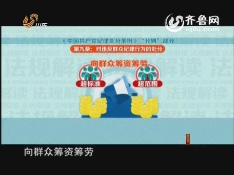 """法规解读:《中国共产党纪律处分条例》""""分则""""部分"""
